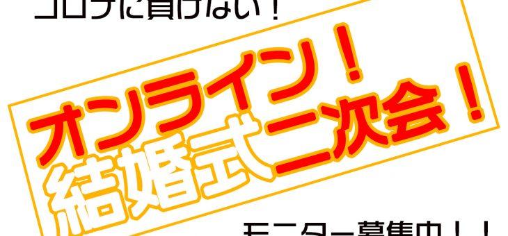 コロナウィルス(COVID-19)時代のオンライン二次会代行!モニター募集中!